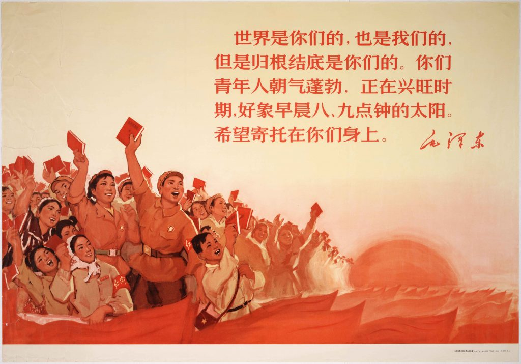 Jinggangshan Commune, Beijing Film Academy (北京电影学院, 井崗山公社). Mao Zedong: 'The world is yours, as well as ours […]' (毛泽东: '世界是你们的, 也是我们的 […]') January 1967 © People's Fine Arts Publishing House, Bejing
