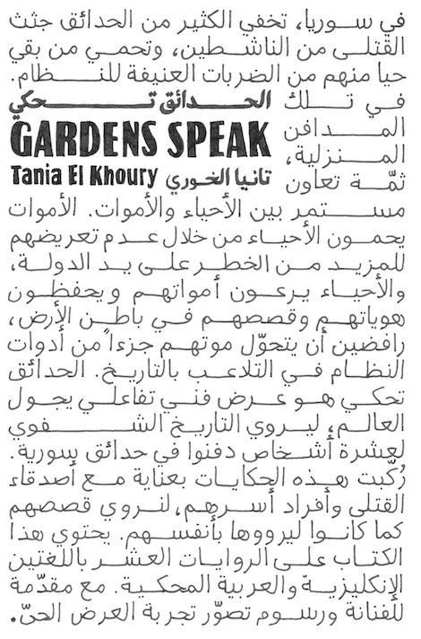 Gardens Speak